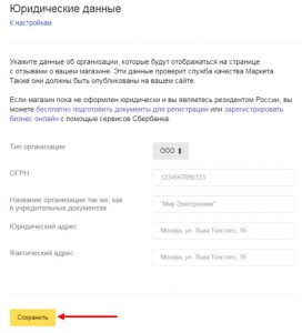 Что такое Яндекс Маркет и как он работает