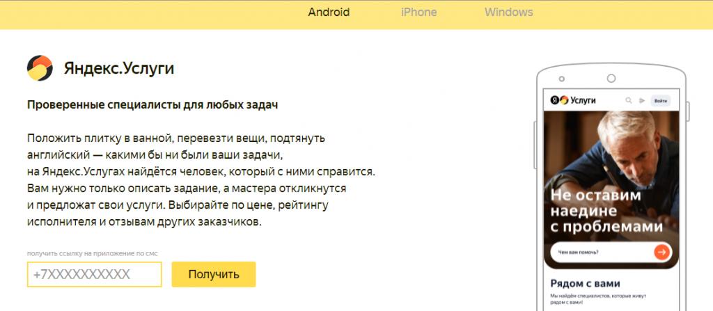 Яндекс.Услуги: что это такое, как работает и как использовать сервис