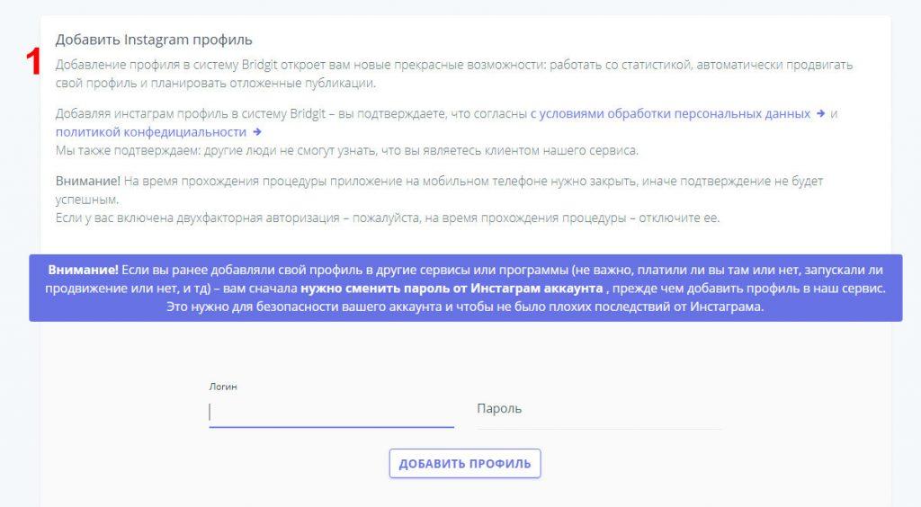 ТОП-9 сервисов масслукинга Инстаграм + инструкция