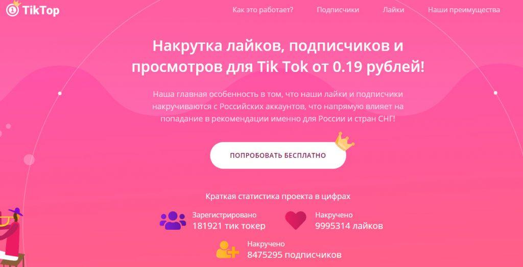 Накрутка ТикТок: платно (25 сервисов) + бесплатно (6 методов)