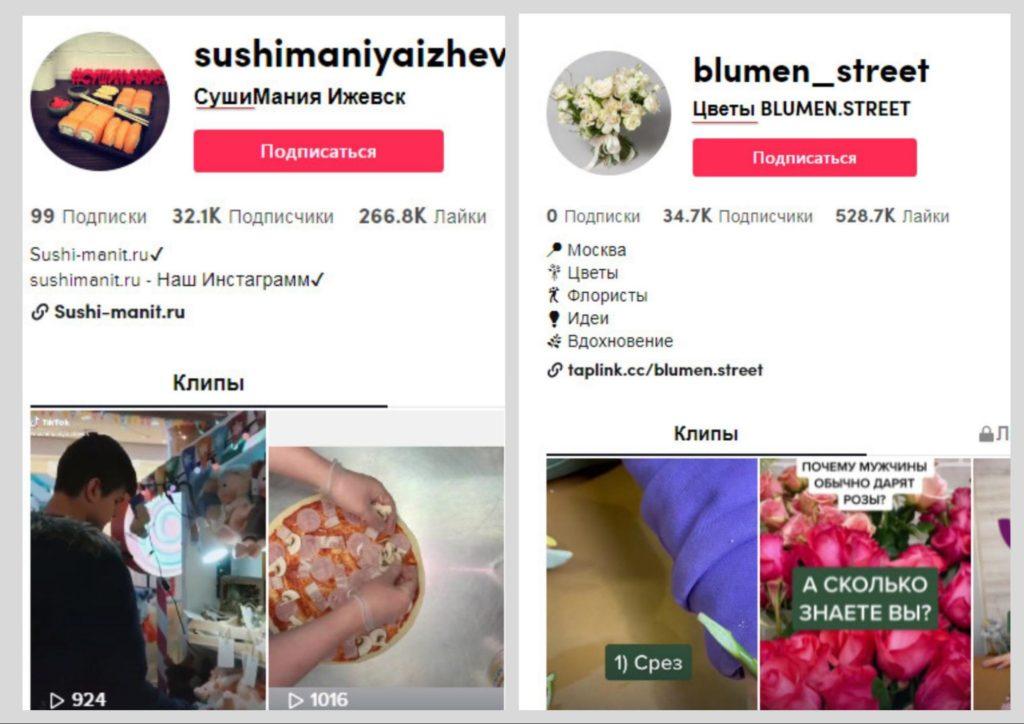 ТикТок для бизнеса: примеры контента (10 видео + 15 фото)