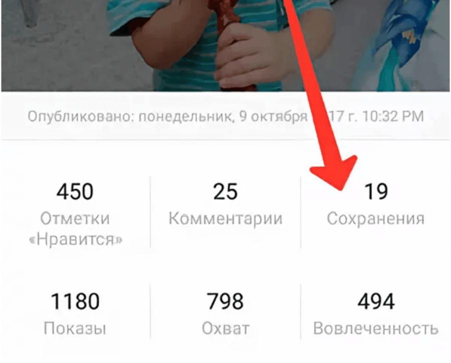 Накрутка сохранений в инстаграм: 7 сервисов + как сделать